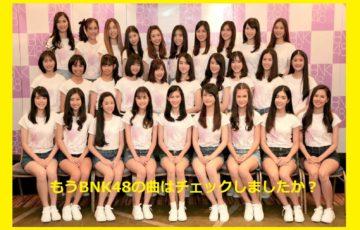 タイ語BNK2