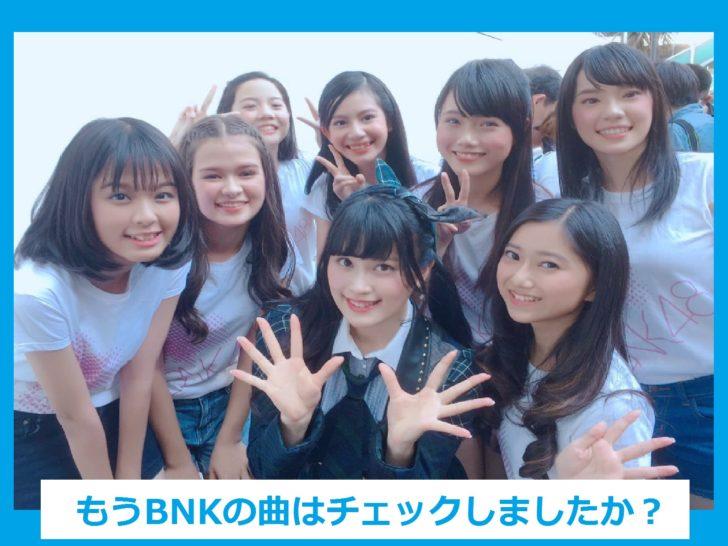 タイ語BNK41