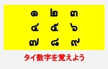 サムネイル_suuji1