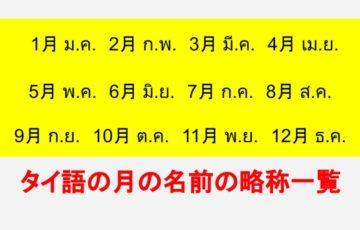 サムネイル_tsuki