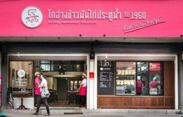 バンコクの超有名店、 通称「ピンクのカオマンガイ」