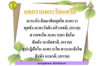 タイ語 タイ文字 覚え方