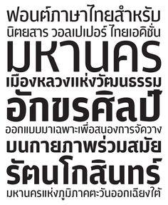 タイ語 タイ文字 見分け