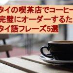 サムネイルコーヒー