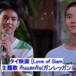サムネイルLove of Siam