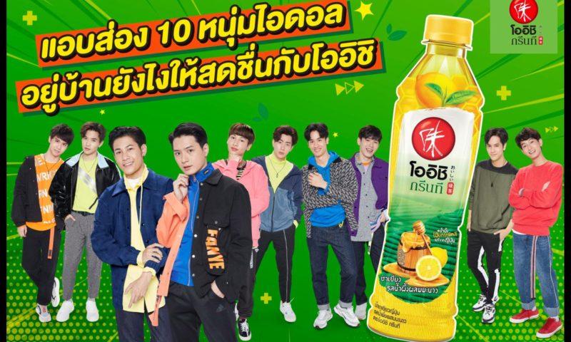 タイを代表するお茶メーカー「オイシ」