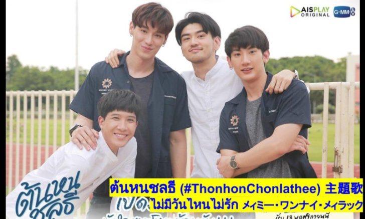 BL_chonlathee3