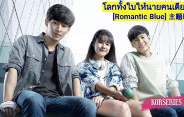 BL_Romantic
